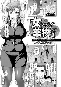 【エロ漫画】爆乳女スパイが拘束されて媚薬を盛られてしまい、パンストの上からお漏らししてしまうww【無料 エロ同人】