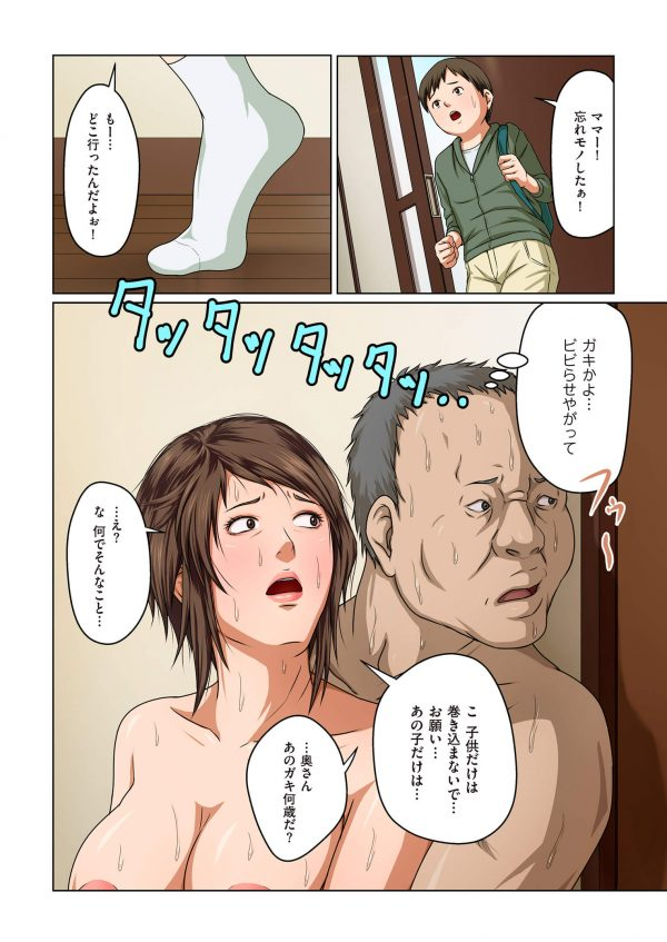 【エロ漫画】巨乳人妻がレイプ魔に襲われて強姦されてしまうフルカラー作品☆【ねぐりえ エロ同人】 (15)