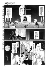 【エロ漫画】月を見ておっぱい丸見えのうさぎに変身した巨乳少女が乱交セックスwwwww【にびなも凸面体 エロ同人】
