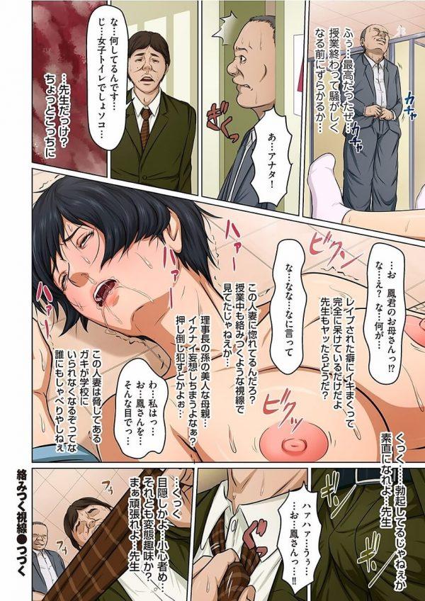 【エロ漫画】巨乳人妻がレイプ魔に襲われて強姦されてしまうフルカラー作品☆【ねぐりえ エロ同人】 (83)