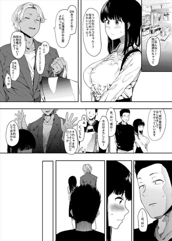 【エロ同人誌】NTRが大好きな彼氏の為にネットで知り合ったチャラ男と彼氏の目の前でセックスする彼女www【ハチミン エロ漫画】 (11)