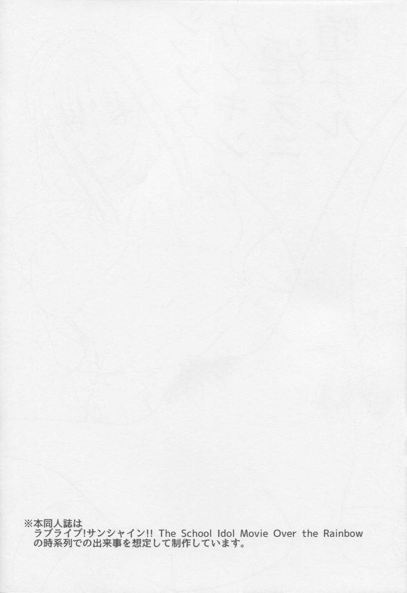 【エロ同人 ラブライブ!】監禁拘束されて中出しレイプ凌辱されまくる黒澤ダイヤwww【えのころくらげ エロ漫画】 (3)