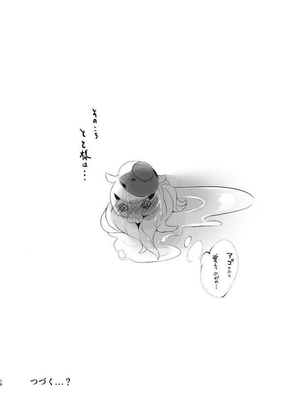 【エロ同人 FGO】葛飾北斎が豪快なフェラチオでますたぁをギンギンに勃起させて中出しセックスしちゃう!【クロノ筆猫亭 エロ漫画】 (14)