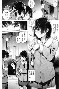【エロ漫画】べろべろに酔っぱらった巨乳短髪の女の子を連れて帰ることになった短髪マスクの男の子。【無料 エロ同人】