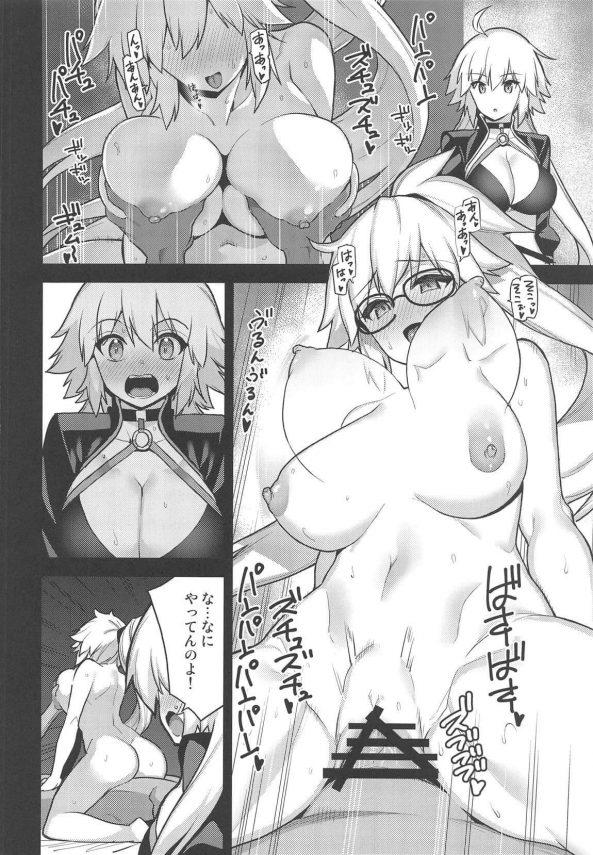 【エロ同人 FGO】オルタがマスターとセックスしてたらBBも参戦してきて3Pセックスに!その様子を見ていたジャンヌ・ダルクも…【陸の孤島亭 エロ漫画】 (7)