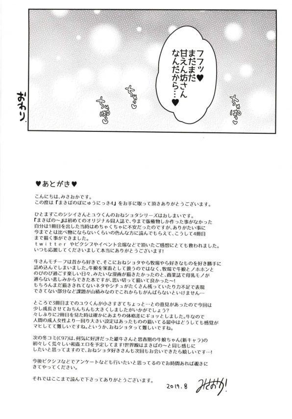 【エロ同人誌】ショタが性に目覚めてけものっ娘の爆乳お姉さん達と野外で乱交セックス!【スーパーイチゴチャン エロ漫画】 (25)