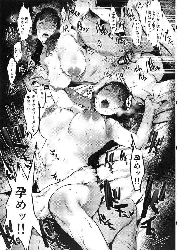 【エロ同人誌】巨乳女子校生が援交してたら生活指導の先生にバレてレイプされちゃったw【都村 エロ漫画】 (22)