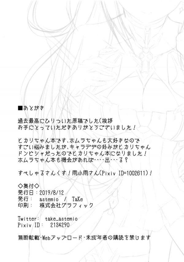【エロ同人 ゼノブレイド2】ヒカリがホムラとレックスのセックスを毎晩見せられてムラムラしてしまい…【astemio エロ漫画】 (13)