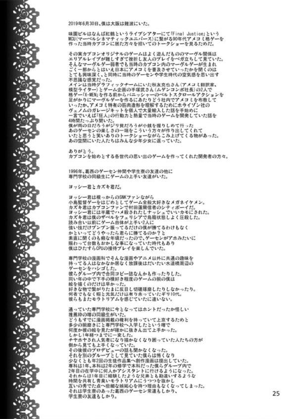 【エロ同人誌】殺してくれという爆乳眼鏡っ子な黒ギャルにビンタして怒ったら今度は抱いてくれと言われて…w【CELLULOID-ACME エロ漫画】 (24)