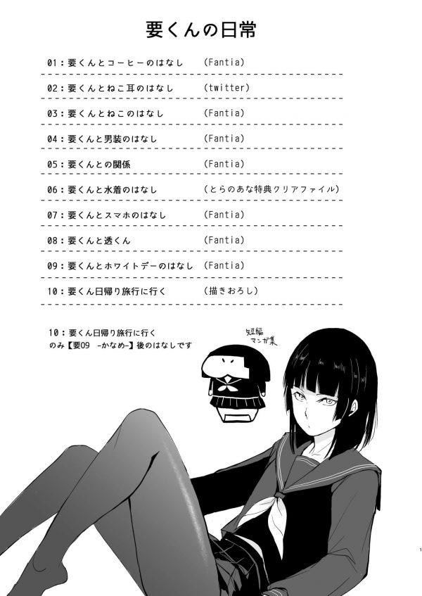 【エロ同人誌】セミロングの要くんがセーラー服着衣でBLセックス!中出しされて一緒にイッちゃってるよw【ヤドクガエル エロ漫画】 (2)