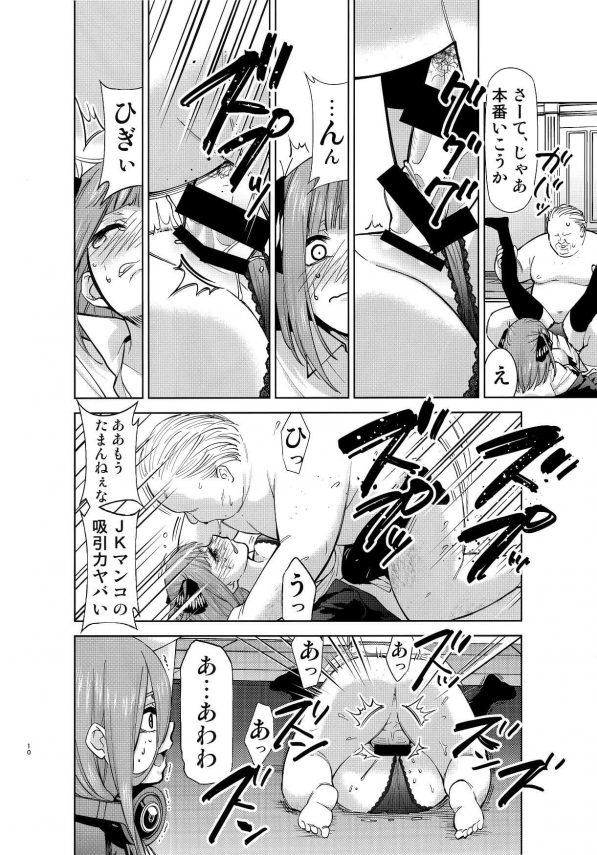 【エロ同人 五等分の花嫁】中野二乃と中野三玖が家賃が払えなくなってしまい「何でもする」と言ってしまったがために…【スタジオKIMIGABUCHI エロ漫画】 (9)