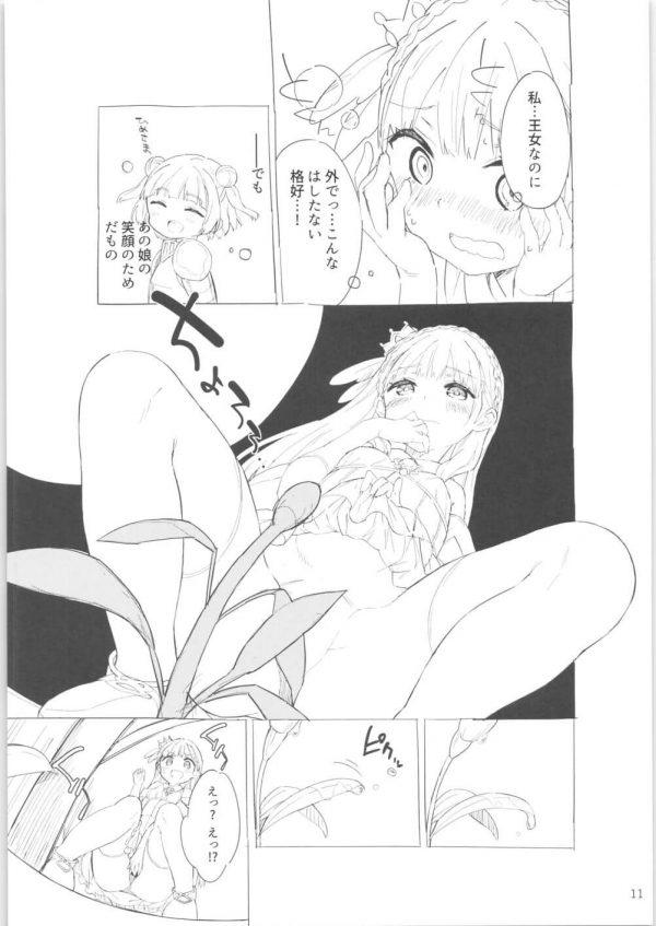 【エロ同人誌】野外でお花に万能霊薬(おしっこ)をかけたりしちゃう貧乳ロリなお姫様www【牛乳屋さん エロ漫画】 (10)