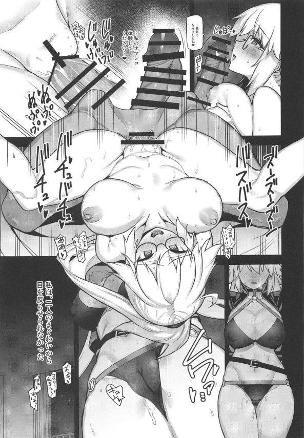 【エロ同人 FGO】オルタがマスターとセックスしてたらBBも参戦してきて3Pセックスに!その様子を見ていたジャンヌ・ダルクも…【陸の孤島亭 エロ漫画】 (10)