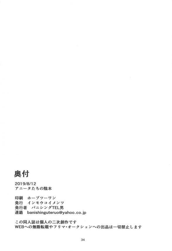 【エロ同人 メジャー】茂野大吾と椛島アニータが2人きりになってHしようとしたら姉から電話がかかってきて…【インモウコイメンツ エロ漫画】 (35)