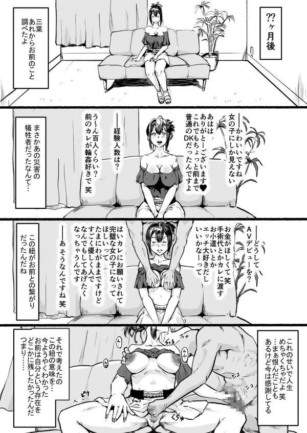 【エロ同人 君の名は。】三葉と入れ替わっていた立花瀧が久しぶりに自分の身体に戻ると驚愕…!乳首やへそにピアス…?【ごまブラザーズ エロ漫画】 (28)