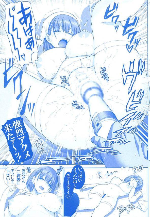 【エロ同人 月曜日のたわわ】巨乳JKのアイちゃんがおっぱい家政婦になってフェラチオでご奉仕!【雷神会 エロ漫画】 (16)