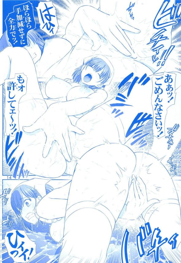 【エロ同人 月曜日のたわわ】巨乳JKのアイちゃんがおっぱい家政婦になってフェラチオでご奉仕!【雷神会 エロ漫画】 (13)