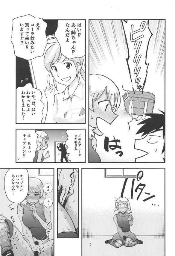 【エロ同人 メジャー】茂野大吾と椛島アニータが2人きりになってHしようとしたら姉から電話がかかってきて…【インモウコイメンツ エロ漫画】 (6)