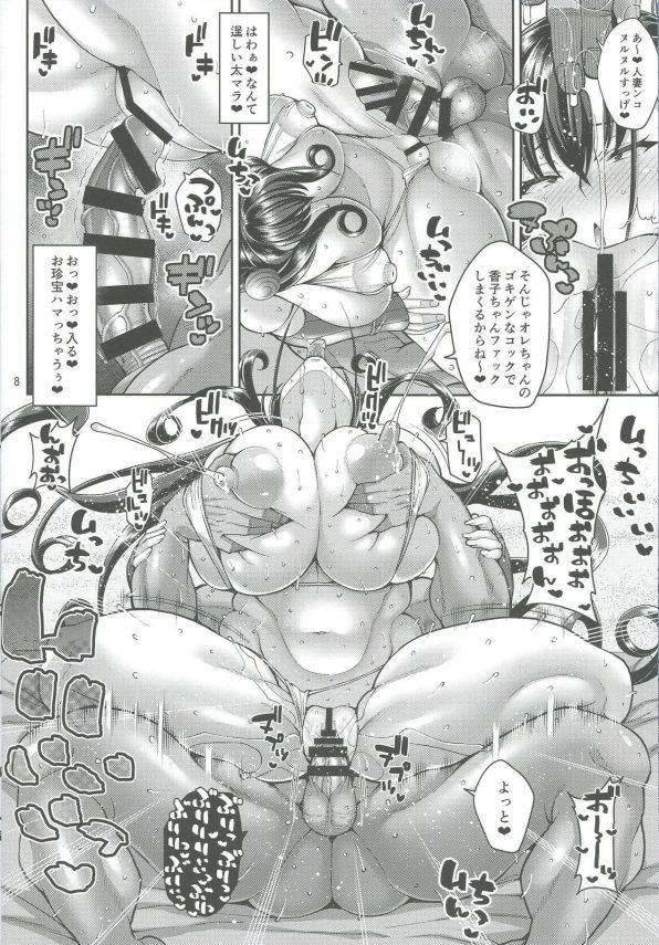 【エロ同人 FGO】爆乳未亡人の紫式部が海で二人のヤリチン男にナンパされてマンコとアナル2穴同時ファックされてるよw【たぬきんぐすりーぷ エロ漫画】 (7)