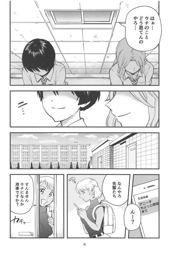 【エロ同人 メジャー】茂野大吾と椛島アニータが2人きりになってHしようとしたら姉から電話がかかってきて…【インモウコイメンツ エロ漫画】 (7)