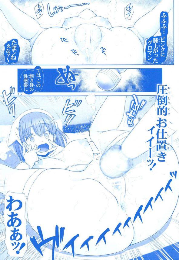 【エロ同人 月曜日のたわわ】巨乳JKのアイちゃんがおっぱい家政婦になってフェラチオでご奉仕!【雷神会 エロ漫画】 (14)