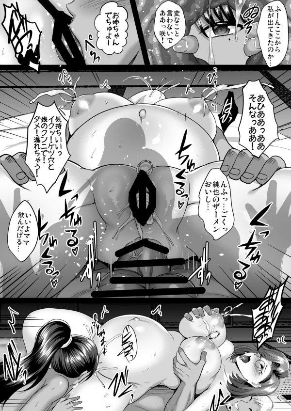 【エロ同人誌】チャラい男に寝取られてハメ撮りNTRセックスで快楽堕ちしちゃう陸上部の巨乳女子ww【焼酎MAC エロ漫画】 (148)