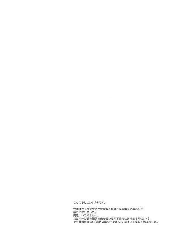 【エロ同人誌】目覚めたら文明が滅亡していて人類最後の女の子になってしまった貧乳JC!!【ココアホリック エロ漫画】 (29)