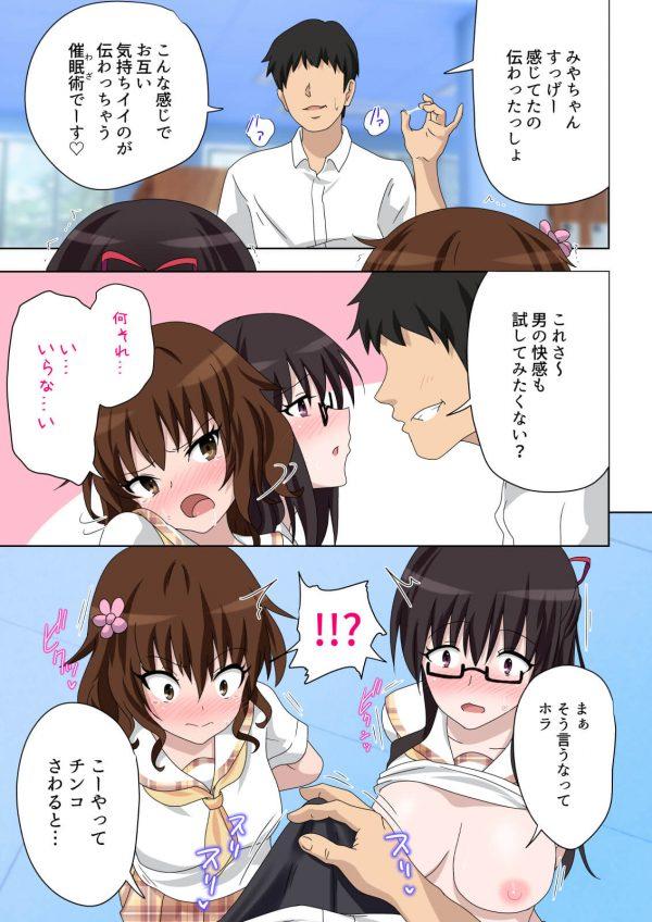【エロ同人誌】3人のJKにセックススマートフォンで催眠かけて4Pセックスする男性教師ww【かみか堂 エロ漫画】 (19)