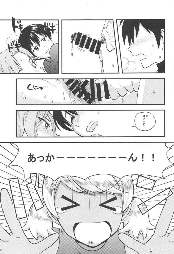 【エロ同人 メジャー】茂野大吾と椛島アニータが2人きりになってHしようとしたら姉から電話がかかってきて…【インモウコイメンツ エロ漫画】 (16)