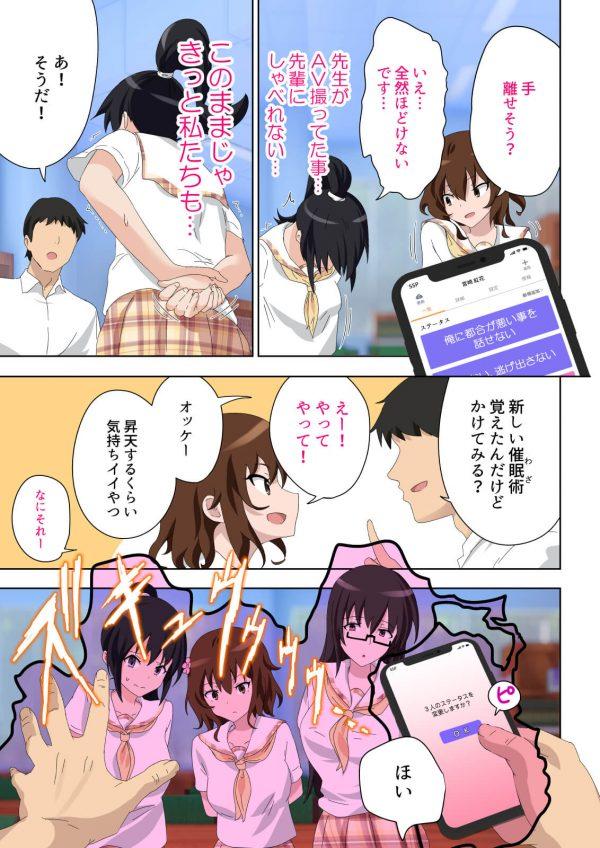 【エロ同人誌】3人のJKにセックススマートフォンで催眠かけて4Pセックスする男性教師ww【かみか堂 エロ漫画】 (7)