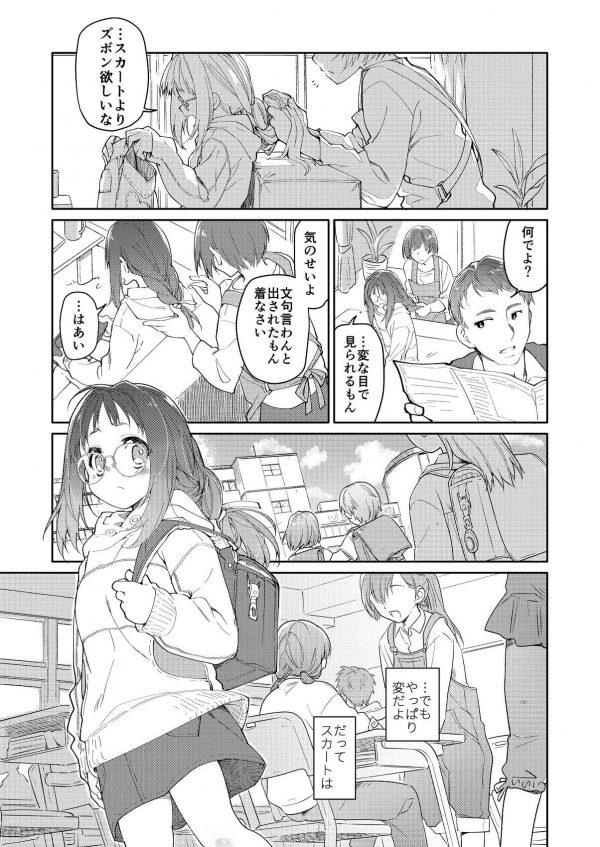 【エロ同人誌】最近女子の間でペットにするのが流行ってる変わってる虫をオマンコの中で飼うことにした貧乳JS!【カシノ木 エロ漫画】 (2)