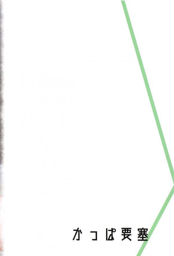 【エロ同人 デレマス】2ヶ月間海外出張に行くプロデューサーの性欲が爆発することを心配した姫川友紀がハメ撮りセックスさせてあげちゃうww【かっぱ要塞 エロ漫画】 (34)
