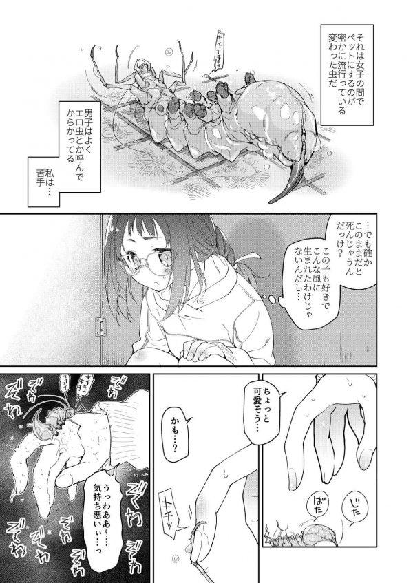 【エロ同人誌】最近女子の間でペットにするのが流行ってる変わってる虫をオマンコの中で飼うことにした貧乳JS!【カシノ木 エロ漫画】 (6)