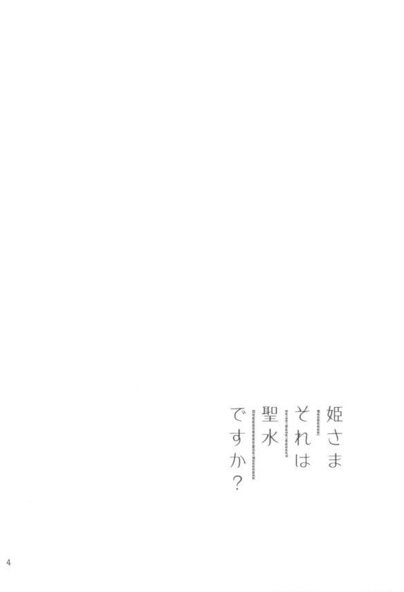 【エロ同人誌】野外でお花に万能霊薬(おしっこ)をかけたりしちゃう貧乳ロリなお姫様www【牛乳屋さん エロ漫画】 (3)