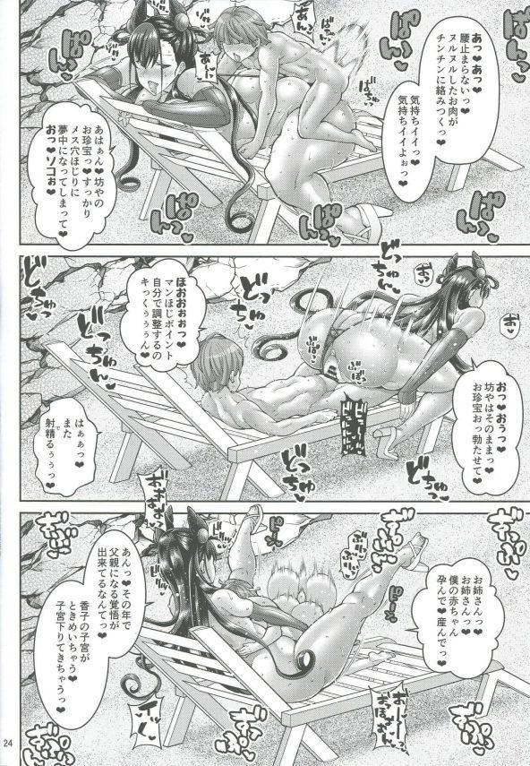 【エロ同人 FGO】爆乳未亡人の紫式部が海で二人のヤリチン男にナンパされてマンコとアナル2穴同時ファックされてるよw【たぬきんぐすりーぷ エロ漫画】 (23)