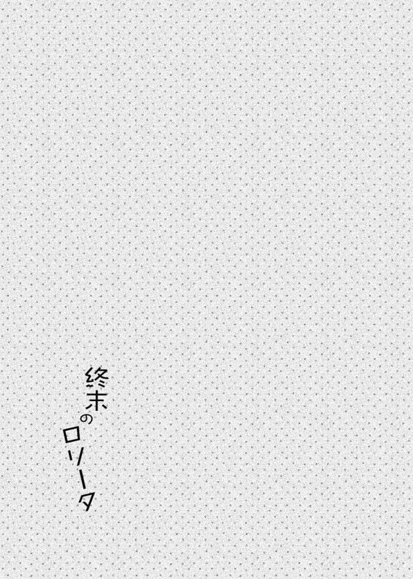 【エロ同人誌】目覚めたら文明が滅亡していて人類最後の女の子になってしまった貧乳JC!!【ココアホリック エロ漫画】 (26)