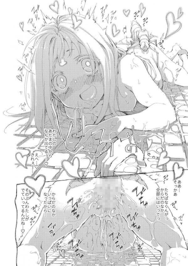 【エロ同人誌】最近女子の間でペットにするのが流行ってる変わってる虫をオマンコの中で飼うことにした貧乳JS!【カシノ木 エロ漫画】 (33)