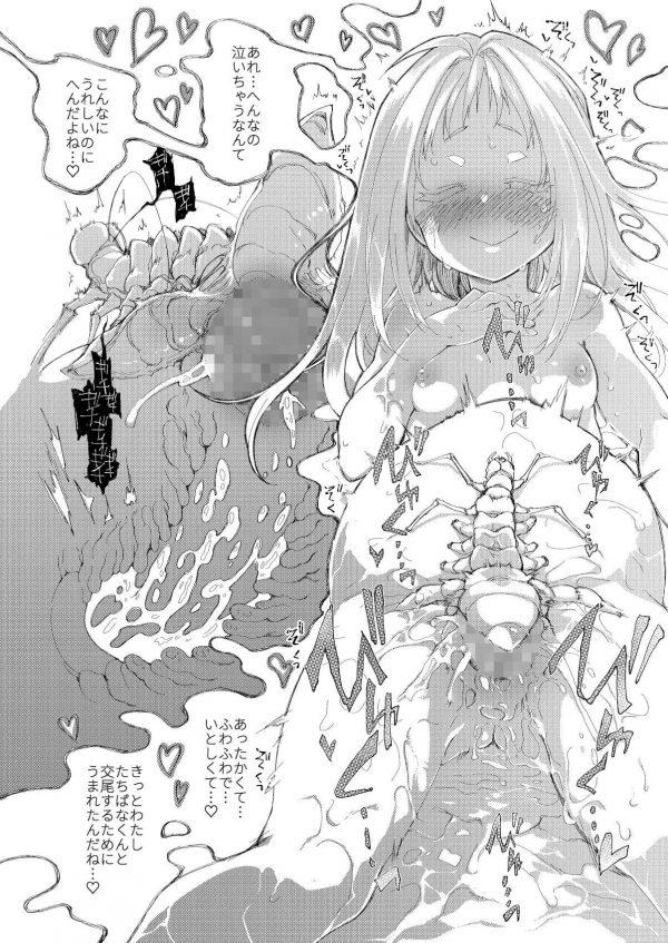 【エロ同人誌】最近女子の間でペットにするのが流行ってる変わってる虫をオマンコの中で飼うことにした貧乳JS!【カシノ木 エロ漫画】 (35)