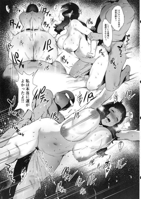 【エロ同人誌】巨乳女子校生が援交してたら生活指導の先生にバレてレイプされちゃったw【都村 エロ漫画】 (14)