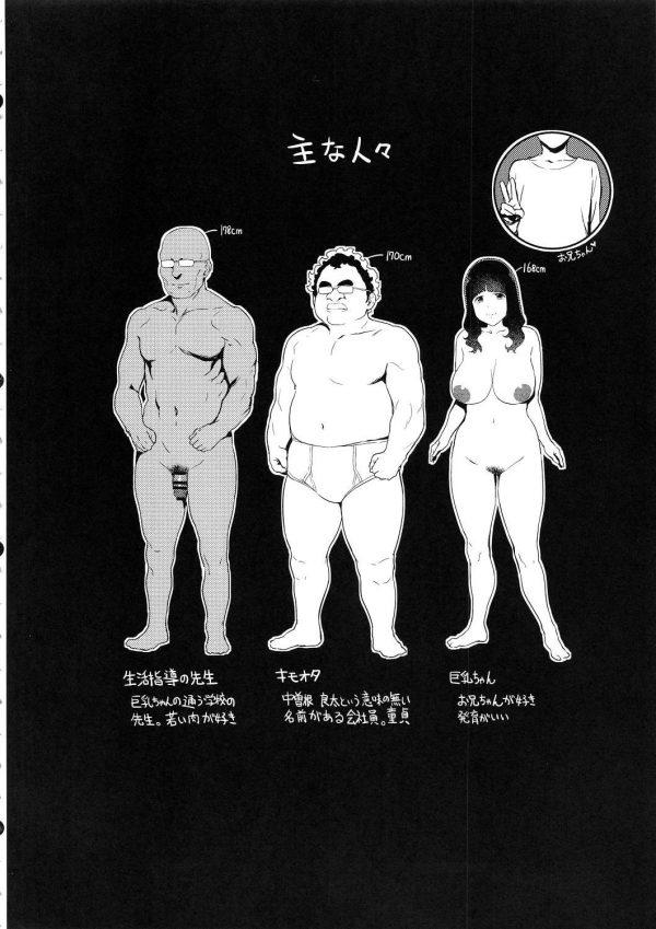 【エロ同人誌】巨乳女子校生が援交してたら生活指導の先生にバレてレイプされちゃったw【都村 エロ漫画】 (3)