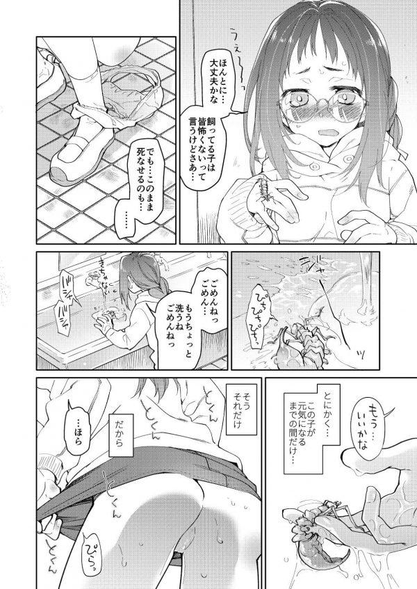 【エロ同人誌】最近女子の間でペットにするのが流行ってる変わってる虫をオマンコの中で飼うことにした貧乳JS!【カシノ木 エロ漫画】 (7)