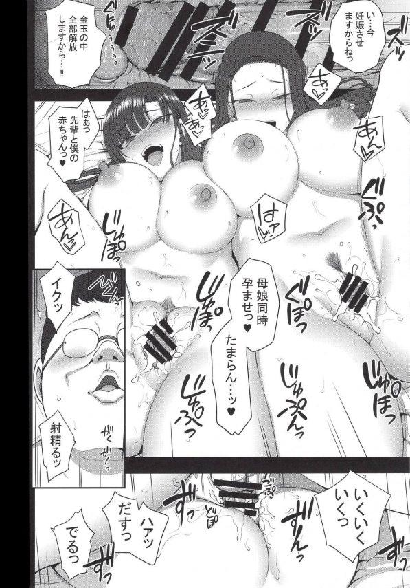 【エロ同人誌】性指導員の男が巨乳JKの先輩に学校の性指導室だけでなく教室でみんながみてる前で子作り指導ww【50on! エロ漫画】 (87)