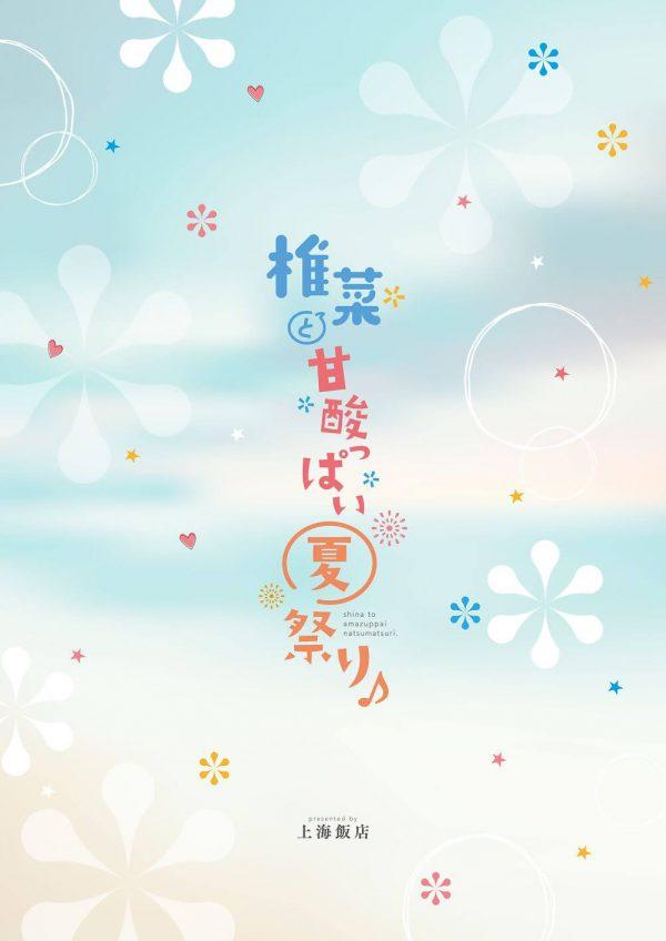 【エロ同人誌】久々にお祭りに来た貧乳少女…おまんこにローター挿れたままでww【上海飯店 エロ漫画】 (24)