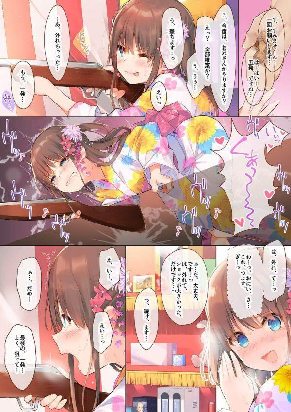 【エロ同人誌】久々にお祭りに来た貧乳少女…おまんこにローター挿れたままでww【上海飯店 エロ漫画】 (6)
