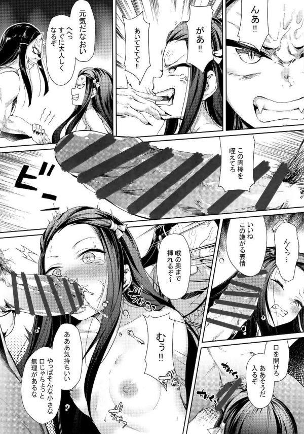 【エロ同人 鬼滅の刃】貧乳美少女の禰豆子が鬼たちに捕まって鬼畜にレイプされちゃってるンゴw【Nameless エロ漫画】 (7)