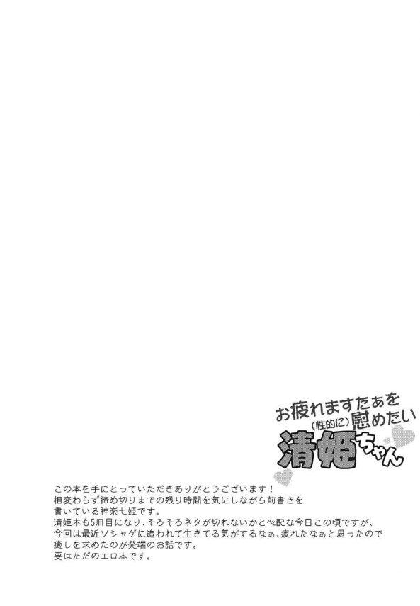 【エロ同人 FGO】疲れ切ったマスターに膝枕してあげてセックスしまくっちゃう過激水着姿の清姫www【Navy Blue エロ漫画】 (3)