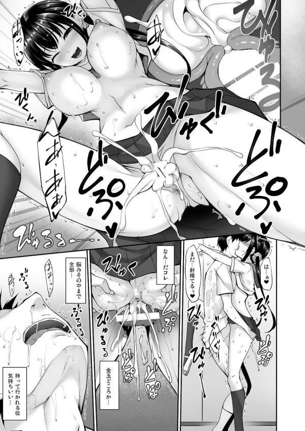【エロ同人誌】両親が留守の間にお兄ちゃんと近親相姦セックスしまくる巨乳JK!!【In The Sky エロ漫画】 (18)