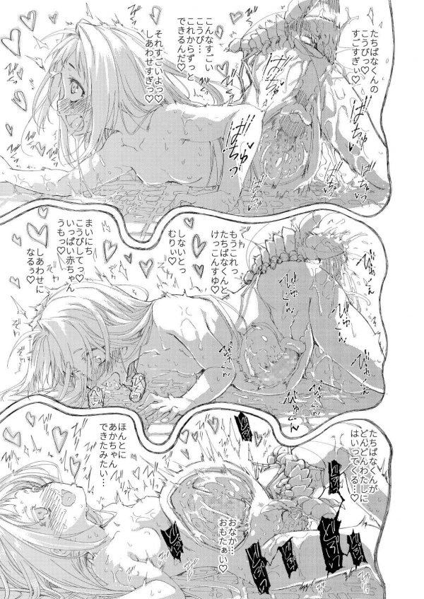 【エロ同人誌】最近女子の間でペットにするのが流行ってる変わってる虫をオマンコの中で飼うことにした貧乳JS!【カシノ木 エロ漫画】 (34)