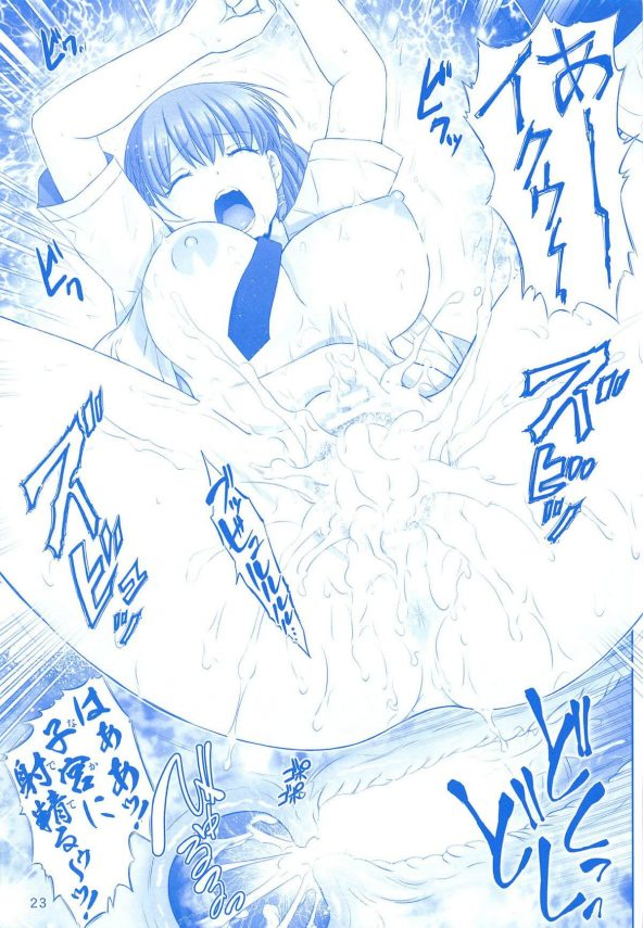 【エロ同人 月曜日のたわわ】巨乳JKのアイちゃんがおっぱい家政婦になってフェラチオでご奉仕!【雷神会 エロ漫画】 (22)