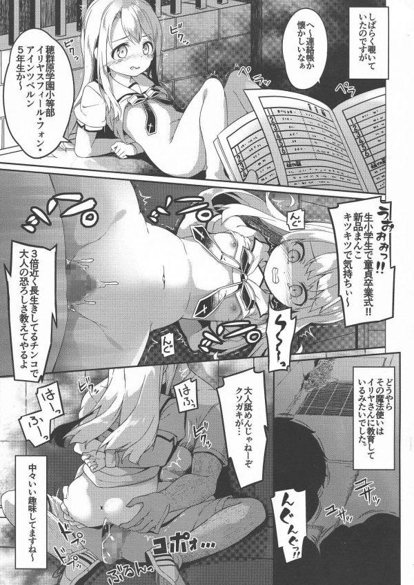 【エロ同人 Fate/kaleid liner プリズマ☆イリヤ】ロリ貧乳のイリヤが魔法使いのキモデブのおじさんに調教されてるよw【要 エロ漫画】 (6)